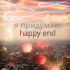 Аватар Я придумаю happy end (© Mirrorgirl), добавлено: 26.01.2009 18:11
