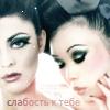 Аватар Слабость к тебе (© Mirrorgirl), добавлено: 26.01.2009 18:35