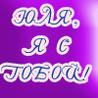 Аватар Юля,я с тобой (© Julica), добавлено: 28.08.2008 10:00