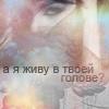 Аватар А я живу в твоей голове? (© Mirrorgirl), добавлено: 28.01.2009 17:37