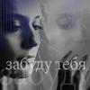 Аватар Я забуду тебя (© Mirrorgirl), добавлено: 28.01.2009 17:42