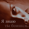 Аватар Я знаю ты боишься (© Mirrorgirl), добавлено: 29.12.2008 16:06