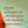 Аватар Чужие достоинства обычно хуже собственных недостатков (© Mirrorgirl), добавлено: 29.12.2008 16:59