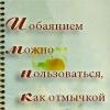 Аватар И обоянием можно пользоваться как отмычкой (© Mirrorgirl), добавлено: 29.12.2008 17:01
