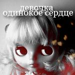 Аватар Девочка одинокое сердце (© Mirrorgirl), добавлено: 30.01.2009 15:33