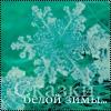 Аватар Сказки белой зимы (© Mirrorgirl), добавлено: 31.01.2009 18:36