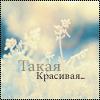 Аватар Такая красивая.... (© Mirrorgirl), добавлено: 31.01.2009 18:47