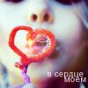 Аватар в сердце моем (© Mirrorgirl), добавлено: 31.01.2009 19:33