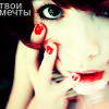 Аватар твои мечты (© Mirrorgirl), добавлено: 31.01.2009 19:47
