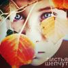 Аватар листья шепчут (© Mirrorgirl), добавлено: 31.01.2009 19:58