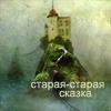 Аватар старая старая сказка (© Mirrorgirl), добавлено: 31.01.2009 20:17