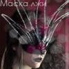 Аватар Маска лжи (© Mirrorgirl), добавлено: 31.07.2008 13:02