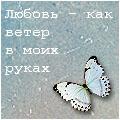 Аватар Любовь-как ветер в моих руках (© Mirrorgirl), добавлено: 31.07.2008 12:59