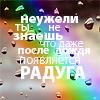 Аватар Неужели ты не знаешь,что даже после дожлдя появляется радуга (© Mirrorgirl), добавлено: 31.07.2008 12:58