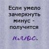 Аватар Если умело зачеркнуть минус-получится плюс (© Mirrorgirl), добавлено: 31.07.2008 12:58