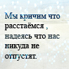 ������ �� ������,��� ����������,�������,��� ��� ������ �� ��������.. (� Mirrorgirl), ���������: 01.08.2008 21:30