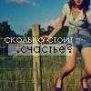 Аватар Сколько стоит счатье? (© Mirrorgirl), добавлено: 17.09.2008 22:30