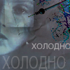 Аватар холодно (© Mirrorgirl), добавлено: 22.09.2008 19:10