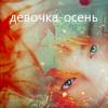 Аватар Девочка-осень