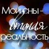 Аватар Мои сны-вторая реальность (© Mirrorgirl), добавлено: 30.09.2008 09:26