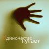 Аватар Одиночество пугает (© Mirrorgirl), добавлено: 07.10.2008 09:32