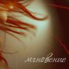 Аватар Мгновение (© Mirrorgirl), добавлено: 11.10.2008 12:15