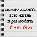 Аватар Можно любить всю жизнь и разлюбить в четверг (© Mirrorgirl), добавлено: 21.10.2008 15:58