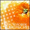 Аватар Человек-апельсин (© Mirrorgirl), добавлено: 02.11.2008 10:43