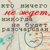 Аватар Кто ничего не ждет-никогда не будет разочарован (© Mirrorgirl), добавлено: 03.11.2008 13:27