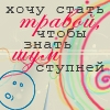 Аватар Хочу стать травой,чтобы знать шум ступней (© Mirrorgirl), добавлено: 03.11.2008 13:27