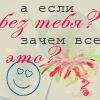 Аватар А если без тебя,зачем все это? (© Mirrorgirl), добавлено: 03.11.2008 13:26
