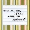 Аватар Чтож ты,сука, меня не любишь?! (© Mirrorgirl), добавлено: 26.11.2008 02:43