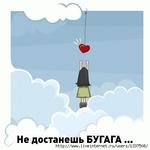 Аватар Не достанешь-бу га га (© Mirrorgirl), добавлено: 26.11.2008 02:43