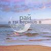 Аватар а ты веришь в рай? (© Mirrorgirl), добавлено: 08.02.2009 00:09