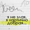 Аватар я не злая, я хаотично добрая (© Mirrorgirl), добавлено: 08.02.2009 00:23