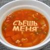 Аватар Суп «съешь меня» (© Magbet), добавлено: 09.02.2009 21:03