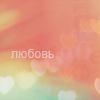 Аватар любовь (© Mirrorgirl), добавлено: 12.02.2009 14:02