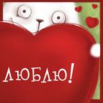 Аватар Люблю
