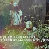 Аватар пусть сгорит то, что они называли дом (© Mirrorgirl), добавлено: 17.02.2009 12:42