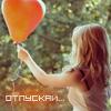 Аватар Отпускай (© Mirrorgirl), добавлено: 21.02.2009 17:09