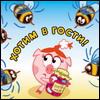 Аватар Нюша и пчелы (Хотим в гости) (© Mirrorgirl), добавлено: 21.02.2009 17:24