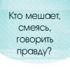 Аватар Кто мешает,смеясь,говорить правду? (© Mirrorgirl), добавлено: 22.02.2009 18:44