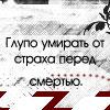 Аватар Глупо умирать от страха перед смертью (© Mirrorgirl), добавлено: 22.02.2009 19:04