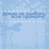 99px.ru аватар Думаю, не ошибусь, если промолчу