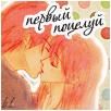 Аватар Первый поцелуй (© Mirrorgirl), добавлено: 02.03.2009 11:45