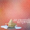 99px.ru аватар До скорой встречи