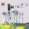 Аватар мы не видели зеленых листьев (© Mirrorgirl), добавлено: 11.03.2009 16:47