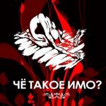 Аватар Что такое ИМО?