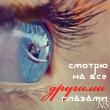 Аватар смотрю на все другими глазами (© Mirrorgirl), добавлено: 23.03.2009 22:01