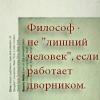 Аватар философ не 'лишний человек',если работает дворником (© Mirrorgirl), добавлено: 24.03.2009 15:44